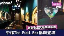 中環The Poet Bar低調登場 輕鬆歎高質經典雞尾酒