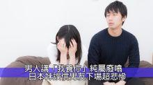 港女講日:令男人瞬間心動!女生靠5個不經意舉動吸引異性