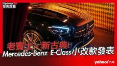【發表直擊】2021 Mercedes-Benz E-Class 發表會直播