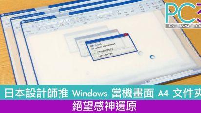 日本設計師推 Windows 當機畫面 A4 文件夾 絕望感神還原