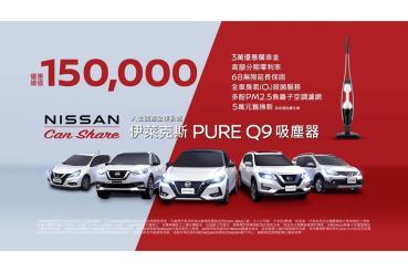 「NISSAN Can Share」限時分享嚴選精品好禮 最高優惠總價值達15萬元