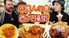 【深水埗美食】西九掃街必食!新加坡鹹蛋黃蟹膏+胡椒蟹熱狗
