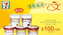 【7-11】雪糕、飲品、零食、儲值咭限時優惠(14/08-16/08)