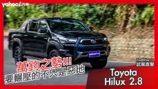 【試駕直擊】萬鈞之勢要輾壓的不只是惡地!2020 Toyota Hilux 2.8小改款西岸濱海試駕!