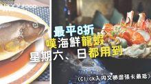 【信用卡優惠】最平8折嘆海鮮龍蝦!星期六日都用到?