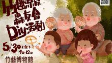 博物館日 南投文化局推竹趣涼夏森友會及藝術欣賞體驗
