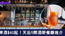 【天后Happy Hour】5大抵飲酒吧餐廳!啤酒、葡萄酒$40起