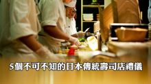 5個不可不知的日本傳統壽司店禮儀