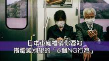 日本車廂禮儀你要知 搭電車別犯的「6個NG行為」