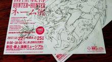 冨樫義博《Hunter X Hunter》展覽 月尾舉行至下年2月