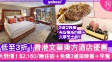 酒店優惠2020 香港文華東方酒店優惠!9月最新低至3折住宿優惠