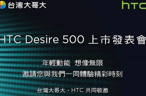 HTC Desire 500 launching in Taiwan next week, boasts 'energy of the young'
