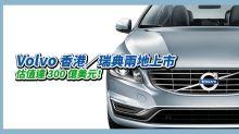 Volvo 汽車最快 9 月於香港 & 瑞典兩地上市