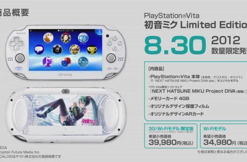 Sony unveils Crystal White PlayStation Vita, limited digital diva edition