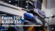 【新車速報】徹底享受移動新樂趣!2021 Honda全新Forza 750亮相暨X-ADV 750改款更新!