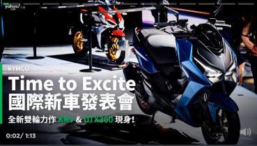 【新車速報】壯遊系燃油雙戰略車款!Kymco全新KRV、DTX360正式亮相!