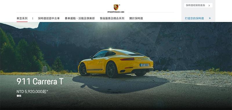 Porsche Taiwan官網已公佈接單價格,估計第三季就有機會引進,有興趣可以上去看看。