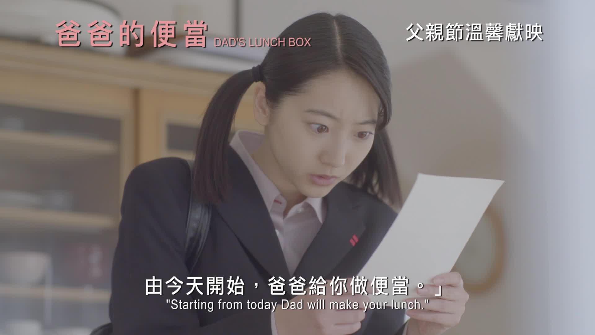《爸爸的便當》中文版預告
