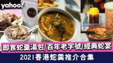 【蛇羹推介2021】香港蛇羹推介合集 百年老字號/經典蛇宴/即食湯包