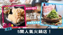 【尖沙咀美食】5間人氣火鍋店!打邊爐必食:四川麻辣+台灣藥膳+港式老火湯