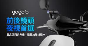 【Gogoro】前後鏡頭夜視首選!早鳥購入行車記錄器再送 64G記憶卡