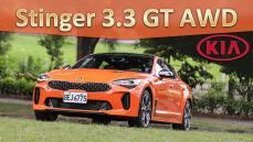 上打歐系競品!韓系猛將來襲|KIA Stinger 3.3 GT AWD 新車試駕