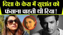 Sushant have fear that  Rhea might implicate him in Disha Salian's case