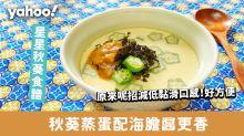 【秋葵食譜】秋葵蒸蛋配海膽醬更香!一招減低黏滑口感