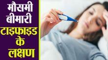 Typhoid Symptoms hindi me