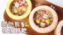 【曲奇食譜】玻璃曲奇升級版!鬆弛熊搖搖餅乾