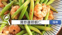 食譜搜尋:清炒蘆筍蝦仁