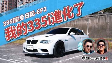 【特別企劃】老爹的E92 335i 進化了!砸了48萬來改車!真的值得嗎?!FT. 朱式会社