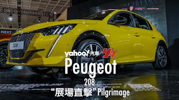 【車展十大風雲車360度直擊】2020最美型小車Peugeot 208動人亮相!
