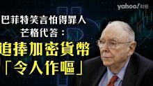 芒格:加密貨幣的情況「令人作嘔」