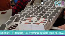 【武漢肺炎】日本向鑽石公主號乘客大派逾 2000 部 iPhone
