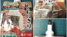 日本「紫菜梅飯團」纖維飲品 網民分享試後感