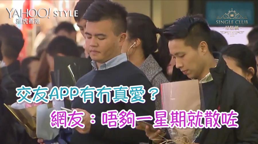 星糕級:交友APP 有男網友疑似被女士騙色?!