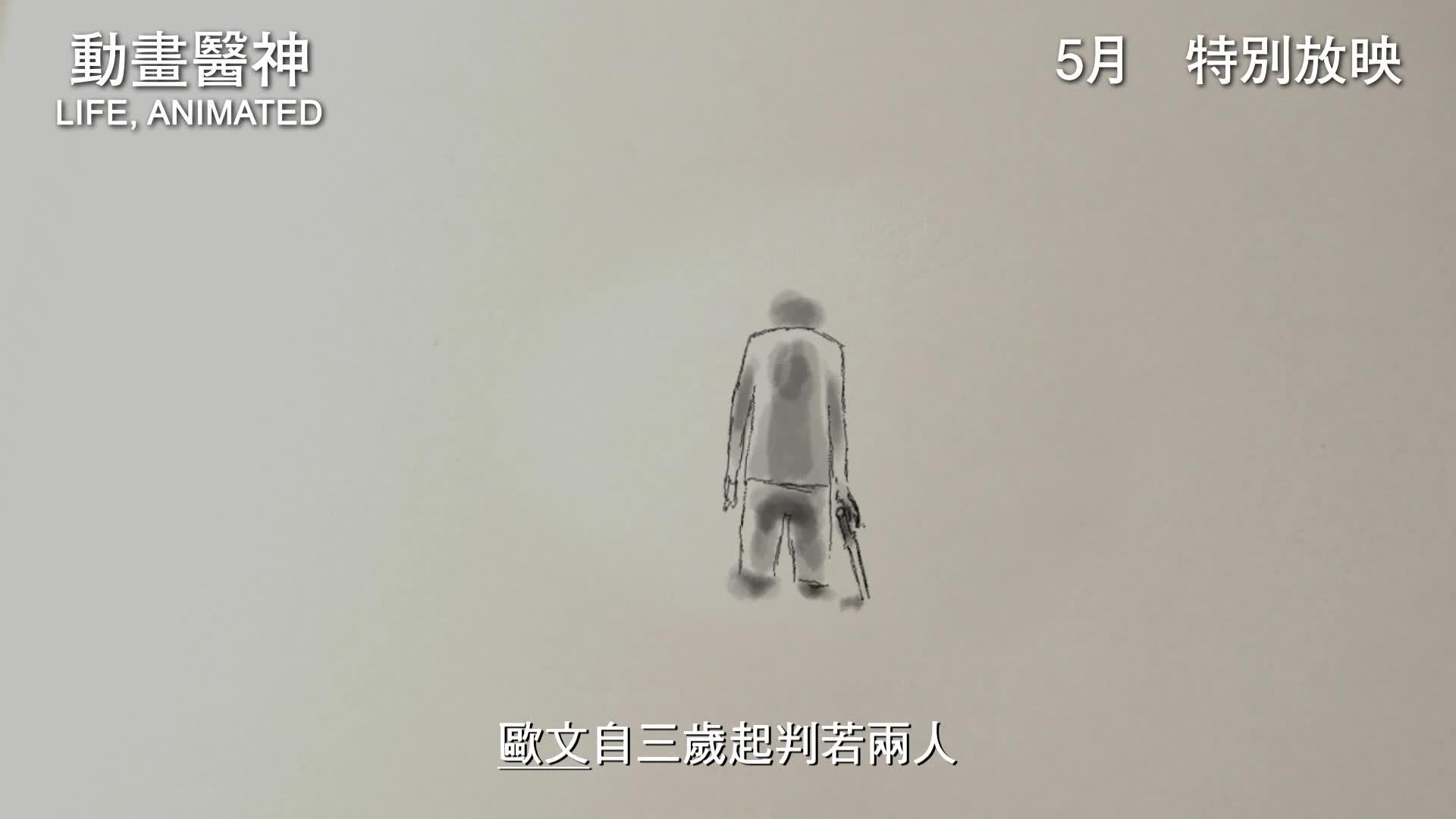 《動畫醫神》中文版預告