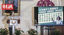 台灣經濟成長順風還逆風?蔡英文無可迴避的經濟課題