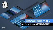 微軟仍在開發手機?Surface Phone 或可摺疊的機型