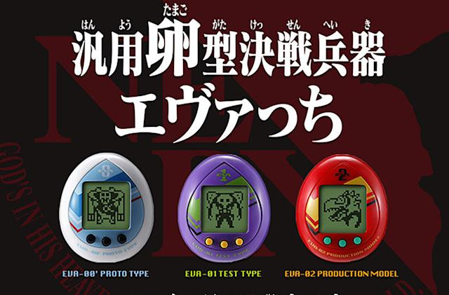 Official 'Neon Genesis Evangelion' Tamagotchis are on the way