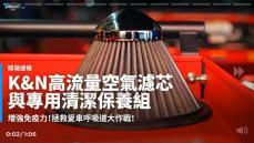 【開箱速報】大口吸氣更帶勁!K&N高流量空氣濾芯與專用清潔保養組超划算開箱!