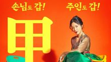 Gaya Nyentrik Hwang Jung Eum Jadi Pemilik Kedai Misterius di Drama Baru JTBC