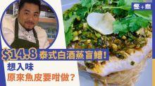 【慳+煮】$14.8泰式白酒蒸盲鰽!想入味原來魚皮要咁做?