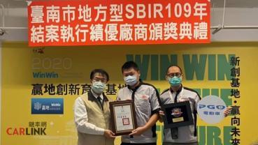 市長也說好!PGO電車獲台南市SBIR績優表揚