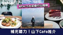 【武漢肺炎】WFH?5大初級行山路線+補充體力Café推介