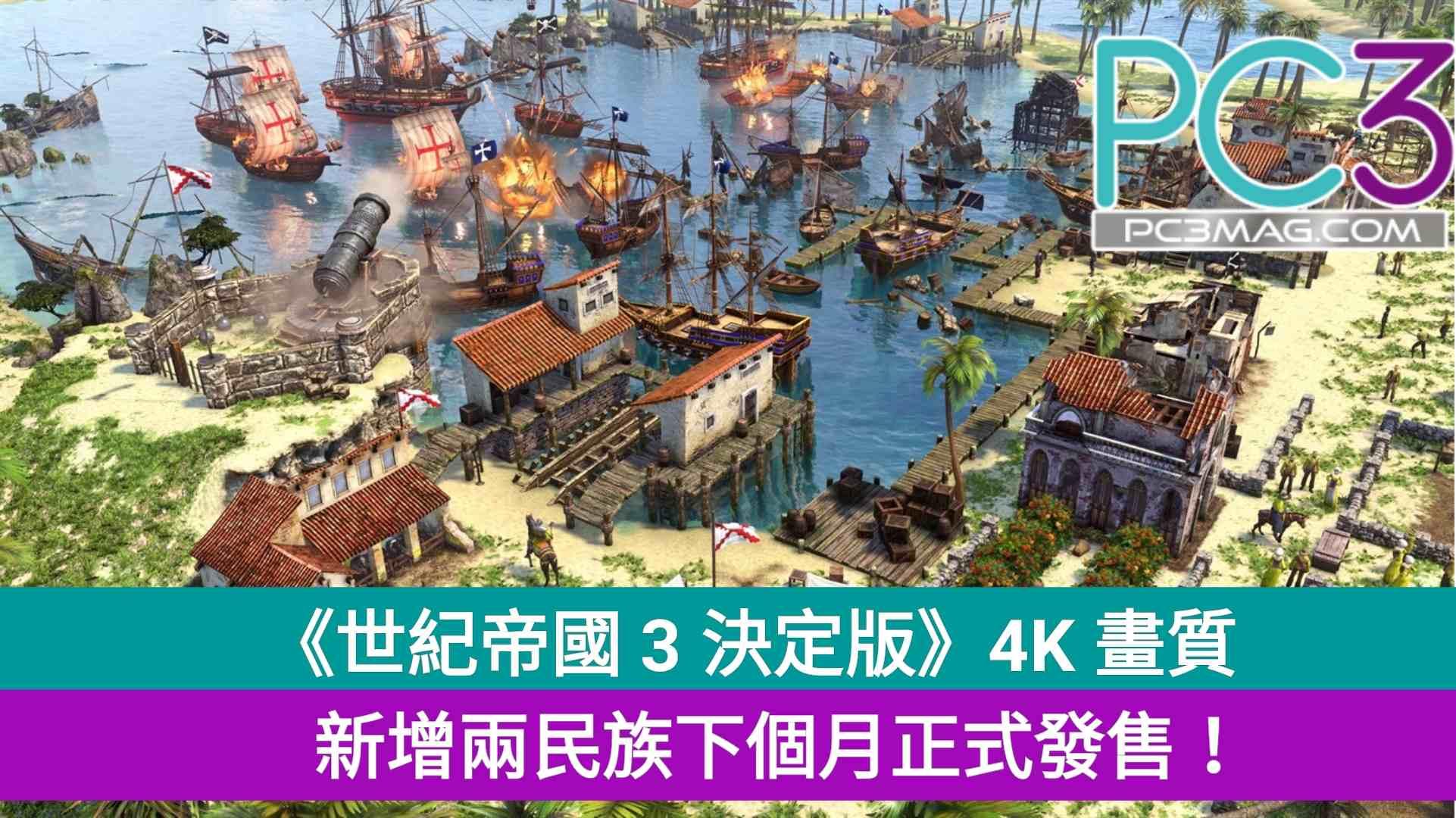 帝國 爭霸 中文 正式 版