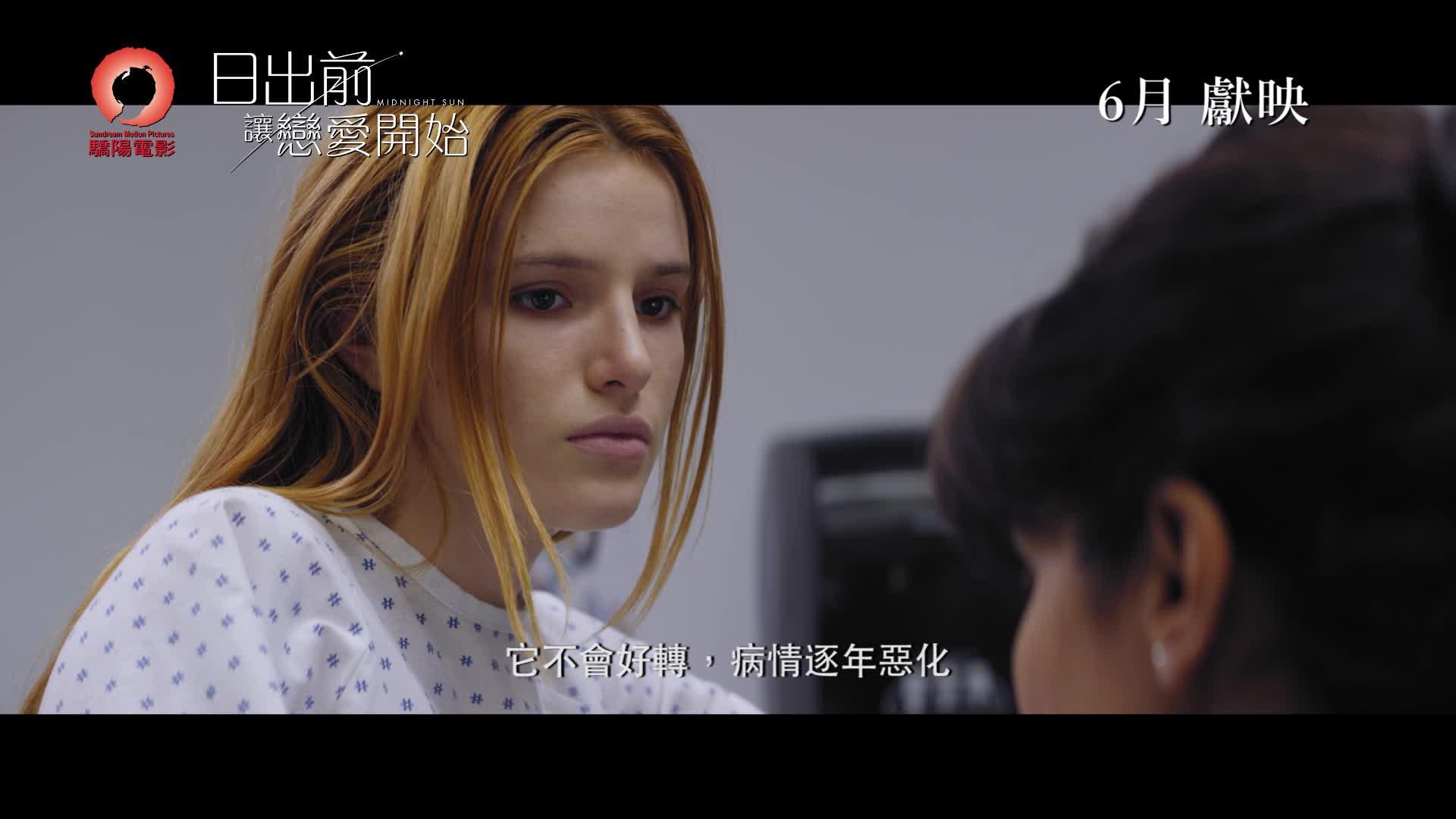 《日出前讓戀愛開始》中文版預告