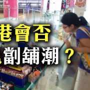 香港會否再現劏舖潮?