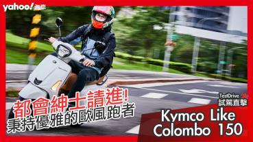 【試駕直擊】秉持優雅的都會紳士跑者!Kymco Like Colombo 150都會試駕報導!